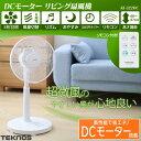 【あす楽】扇風機 dcモーター 5枚羽根 30cm リモコン...