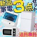 2017新生活家電セット 2ドア冷蔵庫・単機能電子レンジ・洗...
