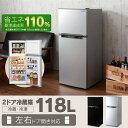 2ドア冷凍冷蔵庫 118L送料無料 冷蔵庫 一人暮らし 2ド...