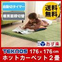 【あす楽】ホットカーペット 2畳用 本体 TWA-2000B...