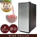 ワインセラー 家庭用 12本 APWC-35C 送料無料 ワインセラー 12本 温度設定 ワインクー