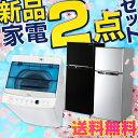 新生活家電セット 2ドア冷凍冷蔵庫118L・洗濯機4.5kg...