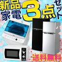 新生活家電セット 2ドア冷凍冷蔵庫118L・洗濯機5.5kg・電子レンジ 3点セット送料無料 新生活...