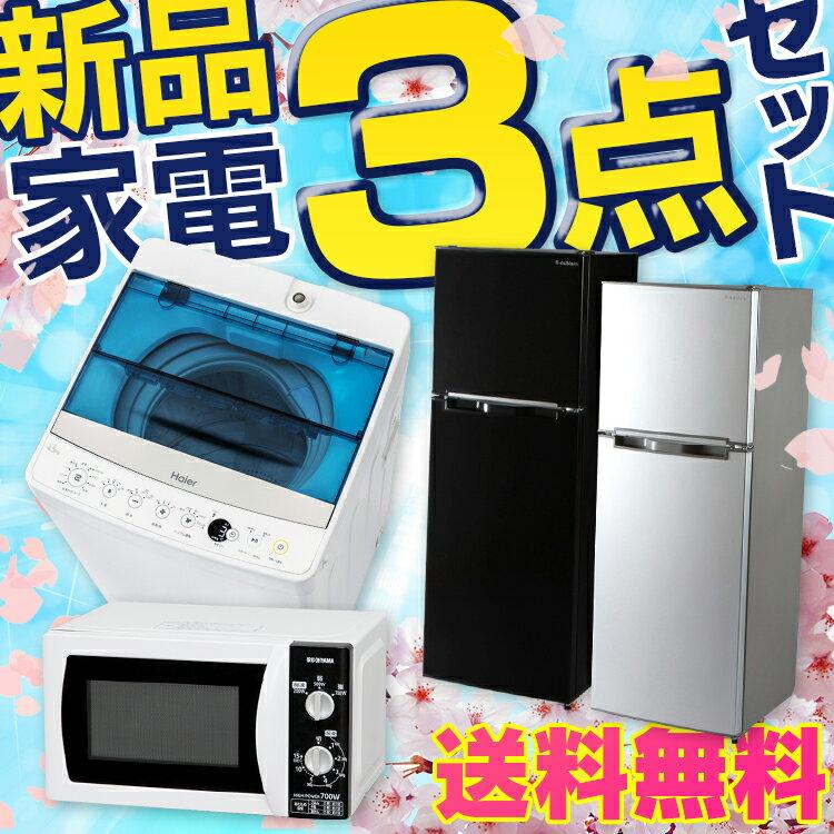 新生活家電セット 2ドア冷凍冷蔵庫138L・洗...の紹介画像2