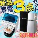 新生活家電セット 2ドア冷凍冷蔵庫138L・洗濯機5.5kg・炊飯器 3点セット送料無料 新生活セッ...