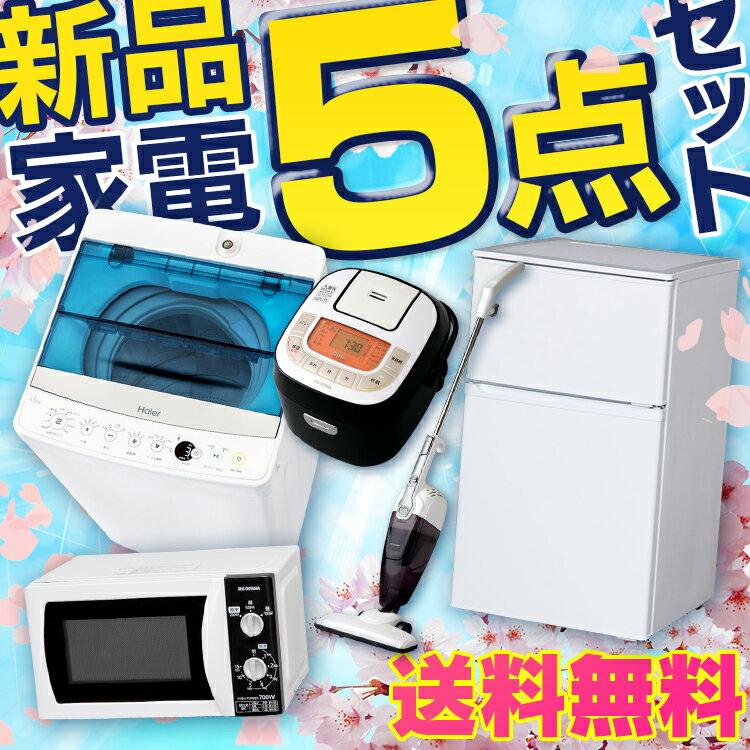 家電セット 5点セット 送料無料【2ドア冷凍冷...の紹介画像2