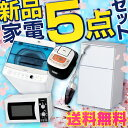家電セット 5点セット 送料無料【2ドア冷凍冷蔵庫90L 洗...