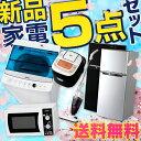 新生活家電セット 2ドア冷凍冷蔵庫118L・洗濯機5.5kg...