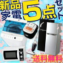 新生活家電セット 2ドア冷凍冷蔵庫138L・洗濯機4.5kg...