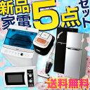 新生活家電セット 2ドア冷凍冷蔵庫138L・洗濯機5.5kg...