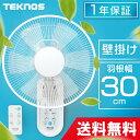 壁掛け扇風機 リモコン式 KI-W280RI TEKNOS ...