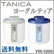 タニカ ヨーグルティア TANICA YM-1200-NB YM-1200-NR送料無料 ヨーグルティア スタートセット カスピ海 ケフィアヨーグルト 納豆 甘酒 ヨーグルトメーカー ヨーグルティア ブルー ホワイト おしゃれ