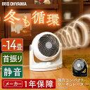 サーキュレーター 首振り PCF-HD18-W PCF-HD18-B 送料無料 アイリスオーヤマ 1...