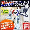 掃除機 サイクロン 2WAYスティッククリーナー IC-HN...