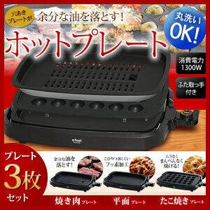プレート たこ焼き アイリスオーヤマ コンパクト