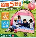 テント ワンタッチシェード ビーチテント フィールド 防災 災害 雨 プール ペグ 組み立て キッズ ファミリー 子供 子ども セット 軽量 簡易テント かわいい 3人用 二人用 一人用