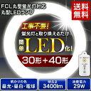 【3年保証】丸型LEDランプ 30形+40形送料無料 ledライト led蛍光灯 丸型led蛍光灯 丸型 led 蛍光灯 照明 照明器具 昼光色 昼白色 電球色 リモコン付き 調光 シーリングライト ペンダントライト シーリング アイリスオーヤマ LDFCL3040D LDFCL3040L LDFCL3040N