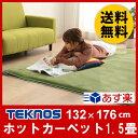 ホットカーペット 1.5畳 本体 TEKNOS TWA-15...
