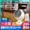 コンパクトサーキュレーター 首振りタイプ Iシリーズ PCF-C15送料無料 サーキュレーター 扇風機 アイリスオーヤマ アイリス 首振り おしゃれ 静音 タイマー リモコン リモコン付き 小型 中型 シンプル 8畳 コンパクト 冷房 節電 フロアファン 赤ちゃん 安全