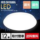 【訳有り】 LEDシーリングライト 12畳 リモコン付 調光...