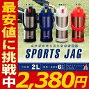スポーツジャグ 2L SSJ-2000 アイリスオーヤマ 水...