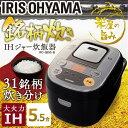 炊飯器 IH 5.5合 RC-IB50-B アイリスオーヤマ...
