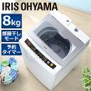 【エントリーでポイント5倍】洗濯機 8kg 全自動洗濯機 8...