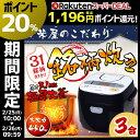 炊飯器 3合 RC-MA30-B 送料無料 炊飯器 一人暮ら...