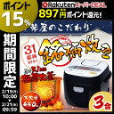 炊飯器 3合 RC-MA30-B 送料無...