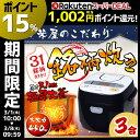 炊飯器 3合 RC-MB30-B 送料無料 一人暮らし アイリスオーヤマ 炊飯器 マイコン式 3合