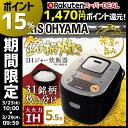 炊飯器 IH 5.5合 RC-IB50-B 送料無料 アイリ...