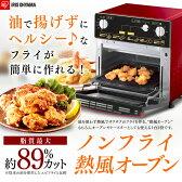 ノンフライヤー ノンフライ熱風オーブン FVH-D3A-R 送料無料 あす楽対応 アイリスオーヤマ フライヤー機能付き オーブントースター ノンオイルフライヤー トースト機能 おしゃれ ◆2