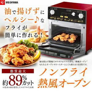 ノンフライヤー オーブン アイリスオーヤマ フライヤー トースター ノンオイルフライヤー トースト