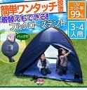 テント フルクローズ シェード ビーチテント ピクニック 防災 災害 雨 プール 公園 ペグ 組み立て キッズ ファミリー 子供 子ども セット 軽量 簡易テント かわいい 5人用 大型