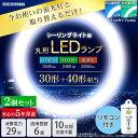 【3年保証】【2個セット】丸型LEDランプ 30形+40形ledライト 丸型led蛍光灯 丸型 led 蛍光灯 照明器具 昼光色 昼白色 電球色 リモコン付き 調光 シーリングライト ペンダントライト アイリスオーヤマ LDCL3040SS/D/29-C N/29-C L/29-C 送料無料 あす楽■ss03