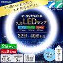 【3年保証】【2個セット】丸型LEDランプ 32形+40形ledライト 丸型led蛍光灯 丸型 led 蛍光灯 照明器具 昼光色 昼白色 電球色 リモコン付き 調光 シーリングライト ペンダントライト アイリスオーヤマ LDCL3240SS/D/32-C N/32-C L/32-C 送料無料 あす楽■ss03