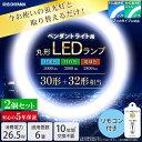 【3年保証】【2個セット】丸型LEDランプ 30形 32形ledライト 丸型led蛍光灯 丸型 led 蛍光灯 照明器具 昼光色 昼白色 電球色 リモコン付き 調光 シーリングライト ペンダントライト アイリスオーヤマ LDCL3032SS/D/27-P N/27-P L/27-P ■ss03 あす楽対応