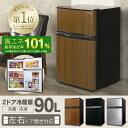 冷蔵庫 Grand-Line 2ドア冷凍冷蔵庫 90L 送料...