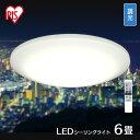 シーリングライト 6畳 調光 AIスピーカーRMS CL6D-6.0HAITLEDシーリングライト 6.0 薄型タイプ 明かり 灯り リビング ダイニング 寝室 器具 ライト 省エネ 節電 スマートスピーカー対応 アイリスオーヤマ