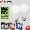 【5年保証】【2個セット】LED電球 E26 60W 電球色...