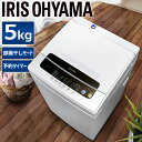 【あす楽】洗濯機 全自動洗濯機 5.0kg IAW-T501...