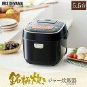 炊飯器 5.5合 RC-MC50-B炊飯器 一人暮らし 炊飯ジャー 5合 アイリスオーヤマ 米屋の旨...