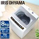【あす楽】洗濯機 8kg 全自動洗濯機 8.0kg IAW-...
