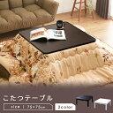 こたつ テーブル 正方形 PKC-75S-W・PKC-75S-B家具調こたつ こたつ 炬燵 コタツ こたつテーブル リビングテーブル テーブル おしゃれ 一人用 シンプル カジュアル 薄型ヒーター リバーシブル