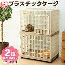 プラケージ812送料無料 囲い ペット用品 家具 室内 動物送料無料 おしゃれ アイリスオーヤマ