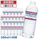 【あす楽】水 クリスタルガイザー ミネラルウォーター 500ml 48本送料無料 飲料水 海外名水 ...