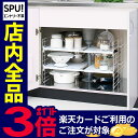 シンク下伸縮棚 USD-2V キッチン用品 収納 小物収納 キッチン収納 シンク 整理 収納用品 整...