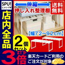 【2個セット】伸縮押し入れ整理棚 幅72〜92cm SOR-...