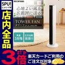 タワーファン メカ式 TWF-D81 扇風機 タワー おしゃ...