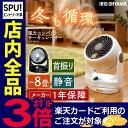 サーキュレーター 首振り PCF-HD15送料無料 サーキュ...